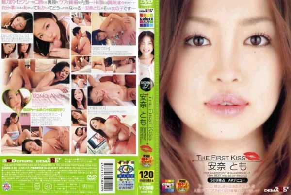 THE FIRST KISS [安奈とも]/中古アダルトDVD
