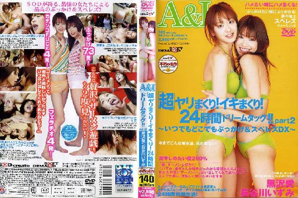 A&I 「超」ヤリまくり!イキまくり!24時間ドリームタッグ!!Part2/中古アダルトDVD
