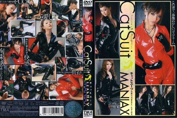 Cat Suit MANIAX/中古アダルトDVD