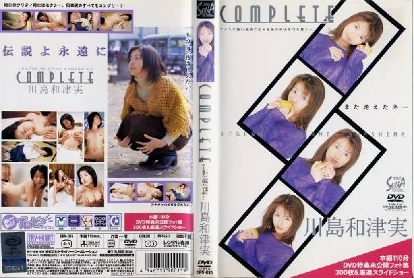 COMPLETE [川島和津実]/中古 アダルトDVD