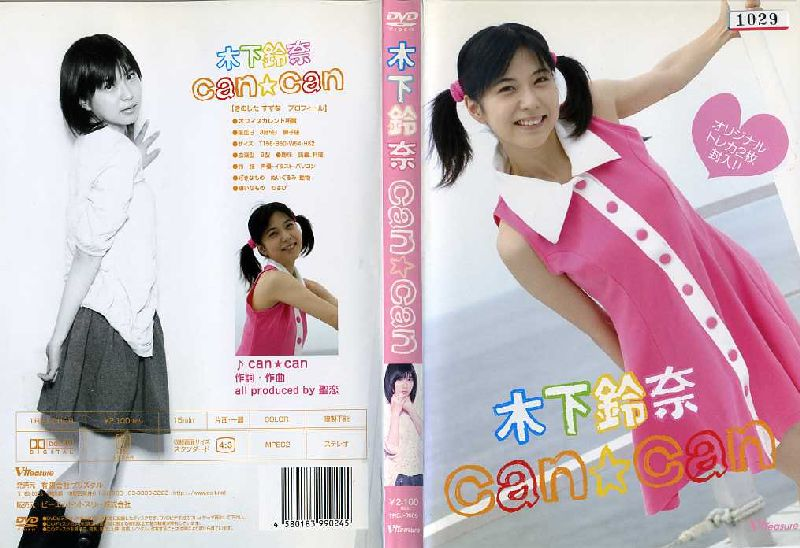 can can [木下鈴奈] /中古DVD