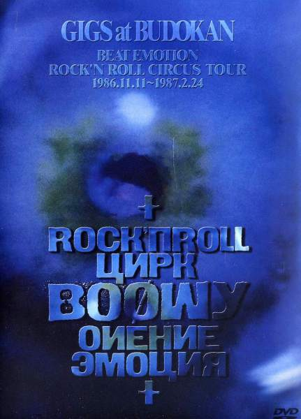 BOOWY GIGS at BUDOKAN BEAT EMOTION ROCK N ROOL CIRCUS TOUR 1986.11.11〜1987.2.24 /中古DVD