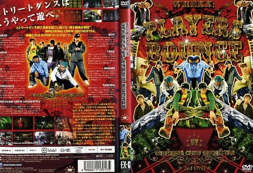 WREXX PLAYERS BOUNCE/中古DVD [ダンス]