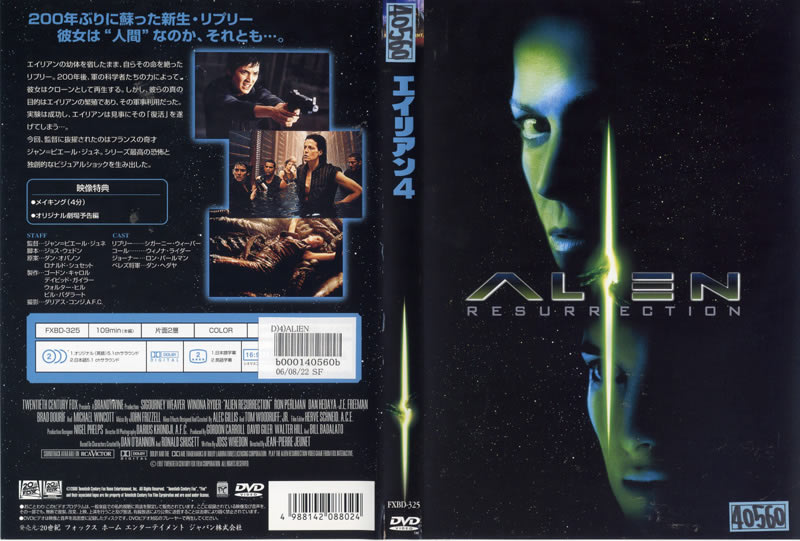 エイリアン4 Alien:Resurrection [字幕] /中古DVD
