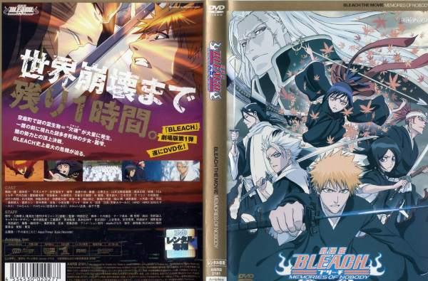 劇場版 BLEACH (ブリーチ) MEMORIES OF NOBODY /中古DVD