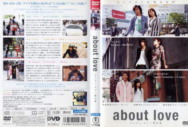 about love アバウト・ラブ/関於愛 [伊東美咲/チェン・ボーリン/加瀬亮] /中古DVD