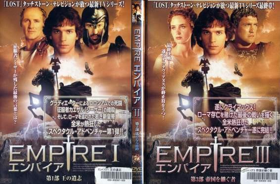 EMPIRE エンパイア 第1部:王の遺志/第2部:遥かなる旅路/第3部:帝国を継ぐ者 (3巻セット) (全巻セット DVD) /中古DVD