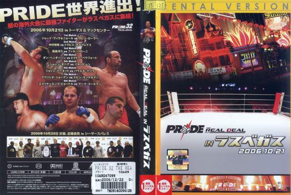 PRIDE32 THE REAL DEAL IN ラスベガス 2006.10.21【エメリヤーエンコ・ヒョードル対マーク・コールマン】 /中古DVD