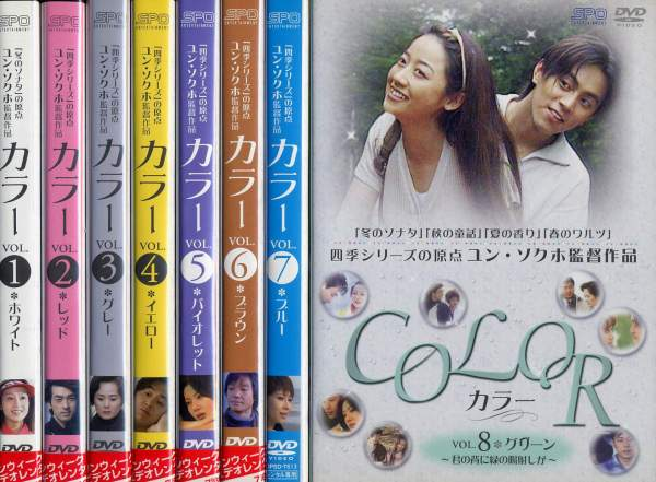 COLOR カラー 1〜8 (8巻セット)(全巻セットDVD) [字幕]  /中古DVD