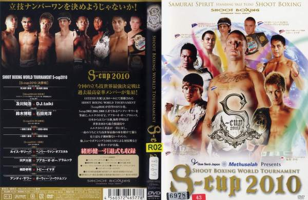 SHOOT BOXING WORLD TOURNAMENT S-cup2010 【11月23日、JCBホールにて開催された立ち技世界最強決定戦!】 /中古DVD