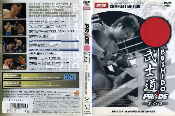 PRIDE 武士道 -其の四- 2004.7.19 in NAGOYA RAINBOW-HALL /中古DVD