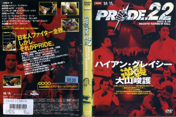 PRIDE 22 2002.9.29 NAGOYA RAINBOW HALL /中古DVD