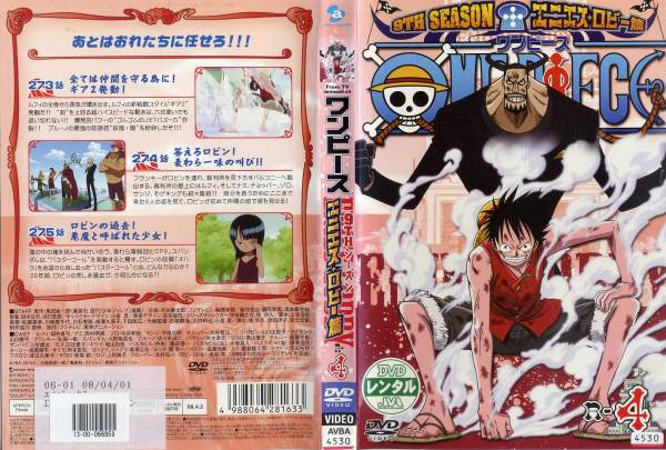 ONE PIECE ワンピース 9thシーズン エニエス・ロビー篇 第4巻 /中古DVD