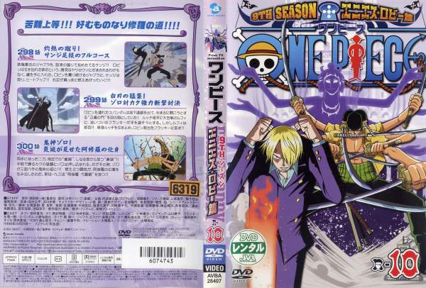 ONE PIECE ワンピース 9thシーズン エニエス・ロビー篇 第10巻 /中古DVD