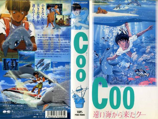 Coo 遠い海から来たクー [原作:景山民夫]