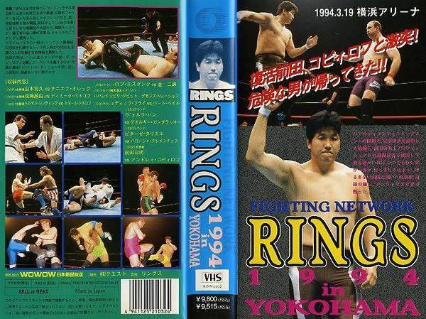 RINGS 1994 in YOKOHAMA
