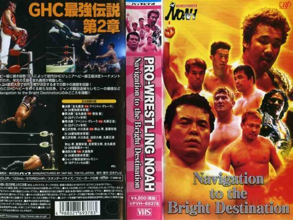 PRO-WRESTLING NOAH Navigation to the Bright Destination